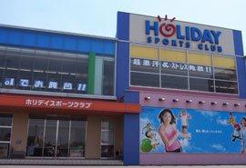 ホリデイスポーツクラブ 伊勢崎店の画像