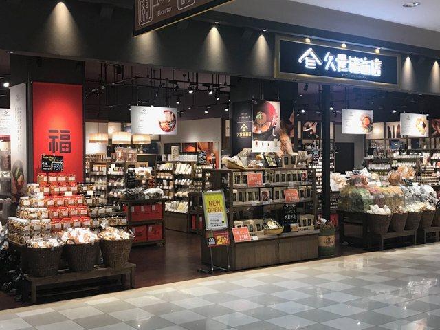 商店 久世 福