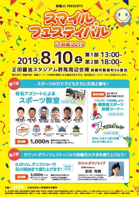 スマイルフェスティバル in 前橋2017
