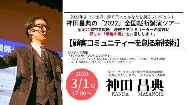 神田昌典の『2022』全国縦断講演ツアーin群馬 - 講演・講座/街・地域 ...